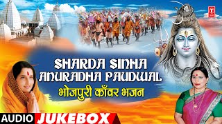 सावन स्पेशल काँवर भजन 2020 | Sharda Sinha, Anuradha Paudwal | Bhojpuri Kanwar Bhajan | T-Series - Download this Video in MP3, M4A, WEBM, MP4, 3GP