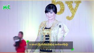 ၀ တာဘဲ ၾကိဳက္ပါတယ္ဆိုတဲ့ ထက္ထက္မိုးဦး - Htet Htet Moe Oo