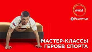 Утренняя зарядка Романа Петушкова