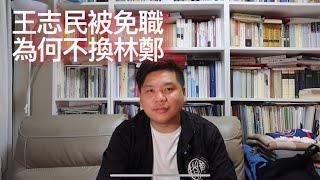 (中文字幕)王志民被免職,為何不換林鄭?駱惠寧上任,對港將會更強硬嗎?20200105