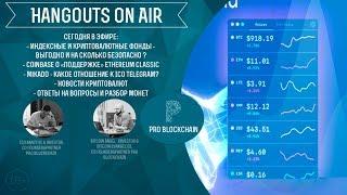 18+ Индексные фонды \ Coinbase о «поддержке» Ethereum Classic