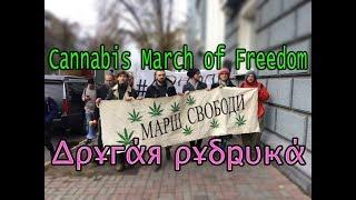 Конопляний Марш Свободи 2017   Декриминализация марихуаны в Украине   Другая рубрика #3
