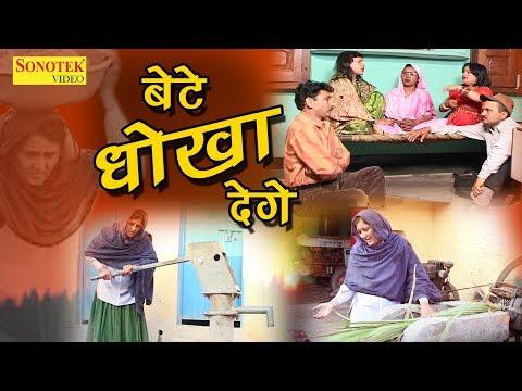 सम्पूर्ण पारिवारिक फिल्म | बेटे धोखा देगे | Bete Dhokha Dege | Santram Banjara | New Hit Film 2017