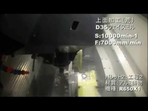 R650X1 アルミニウム 加工事例