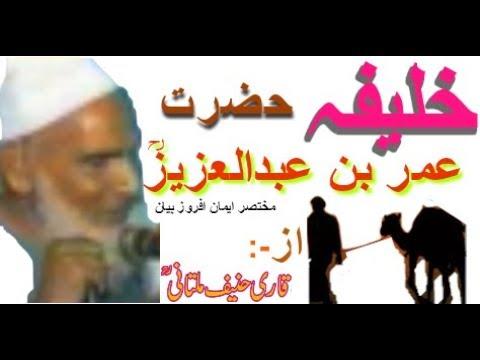 King, Khalifa Hazrat Umer ibn Abdul Aziz! The Qari Hanif Multani, خلیفہ  ﺣﻀﺮﺕ ﻋﻤﺮ ﺑﻦ ﻋﺒﺪﺍﻟﻌﺰﯾﺰؒ