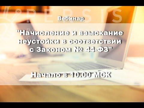 Вебинар: «Начисление и взыскание неустойки в соответствии с Законом № 44-ФЗ» от 26.01.17