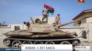 5 лет без Каддафи