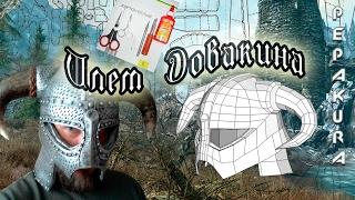 Мой крафт шлема Довакина - Making a Skyrim Helmet