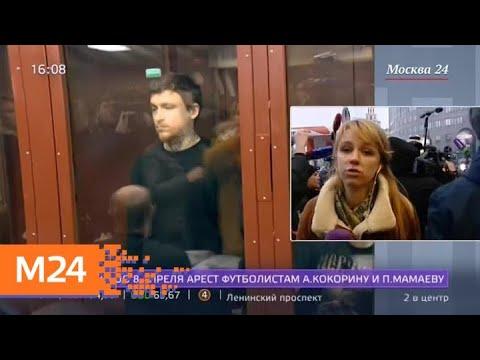 Кокорин и Мамаев останутся в СИЗО до 8 апреля - Москва 24