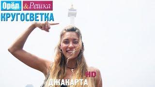Орёл и Решка. Кругосветка - Джакарта. Индонезия (1080p HD)