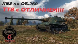 ЛБЗ world of tanks ТТ 8 на Об.260 с ОТЛИЧИЕМ!!!