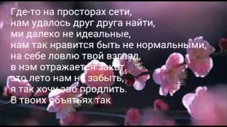 """Песня Марьяны Ро """"идиоты"""" со словами#почти караоке#слушайте!!!"""
