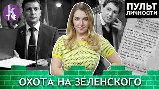 """Зеленского забанят до выборов? Скандальная переписка о """"Слуга народа 3"""" - #32 Пульт личности"""