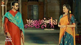 Raja Paarvai Trailer