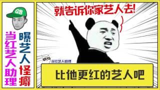 开扒粉丝如何入行当明星助理 竟掌握明星手机银行卡密码 360 @关爱八卦成长协会 高清