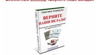 Компенсационные выплаты по старым вкладам сбербанка СССР