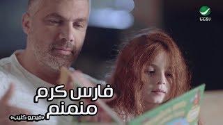 مازيكا Fares Karam ... Mnamnam - Video Clip | فارس كرم ... منمنم - فيديو كليب تحميل MP3