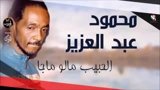محمود عبدالعزيز # الحبيب مالو ما جا