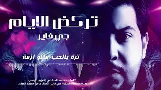 J-FirE - Torkoth Al Ayam (Exclusive)   جي فاير - تركض الايام (حصريا) 2020 تحميل MP3