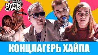 HYPE CAMP [КОНЦЛАГЕРЬ ХАЙПА]