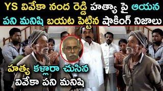 YS Vivekananda Reddy Housemaid Explains About Incident | YS Jagan Mohan Reddy | YSRCP