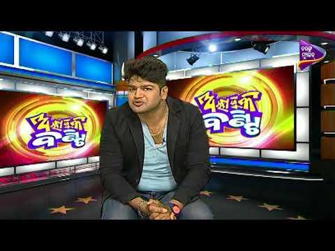 Alajuka Bunty | Prank Call - Dui Tanka Re Kana Miluchi? | Odia Comedy