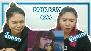 [M/V] Park Bom(박봄) - 4:44 (Feat. Wheein of Mamamoo)(4시 44분 (Feat. 휘인 of 마마무) REACTIN THAI