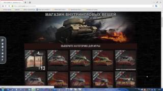 Баг с ботом на сайте Wot-Leader.ru / A bug with a bot on the site Wot-Leader.ru