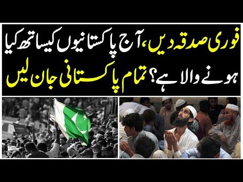 فوری صدقہ دیں ، آج پاکستانیوں کیساتھ کیا ہونے والا ہے ؟تمام پاکستانی جان لیں