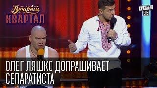 """Олег Ляшко допрашивает сепаратиста"" | Вечерний Квартал 11.10.2014"