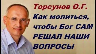 ЗНАНИЯ от О.Г. Торсунова. Как молиться, чтобы Бог САМ РЕШАЛ НАШИ ВОПРОСЫ