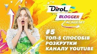ТОП-5 способів розкрутки каналу ютуб / ЛАЙФХАКИ / NataLime #5