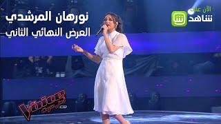 مازيكا نورهان المرشدي تغني بإحساس وتثبت نفسها أمام المدربين رغم صغر سنها. تحميل MP3