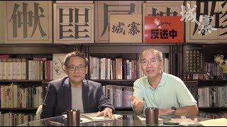 祭品 : 香港 COLLATERAL DAMAGE---修訂逃犯條例 一國兩制命懸一線  - 23/05/19 「彌敦道政交所」2/3