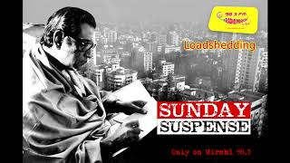 Sunday Suspense | Loadshedding | Satyajit Ray | Mirchi 98.3