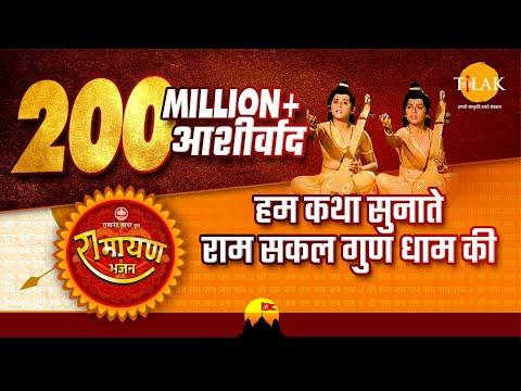 हम कथा सुनाते राम सकल गुण धाम की | Hum Katha Sunate video song | Tilak