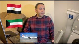 اخطر رحلة طيران سافرت عليها Fly Egypt