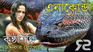 Anaconda 1997 Movie explanation In Bangla Movie review In Bangla   Random Video Channel