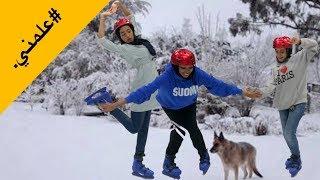 عملنا تحديات على الجليد | شوفوا ايش صار فينا