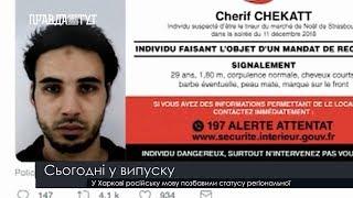 Випуск новин на ПравдаТут за 14.12.18 (13:30)