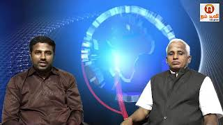 பா ஜ க  மாநில துணைத் தலைவர் பேராசிரியர் திரு கனகசபாபதி அவர்களுடன் ஒரு நேர்காணல்
