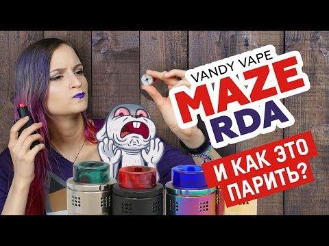 Vandy Vape Maze Sub ohm BF RDA - обслуживаемый атомайзер - видео 1