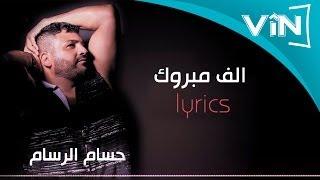 تحميل اغاني حسام الرسام- الف مبروك (من البوم كول ما احبك) MP3