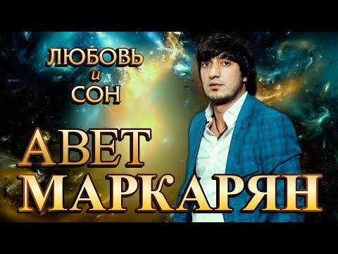 Авет Маркарян - Любовь и сон mp3 yukle - mp3.DINAMIK.az