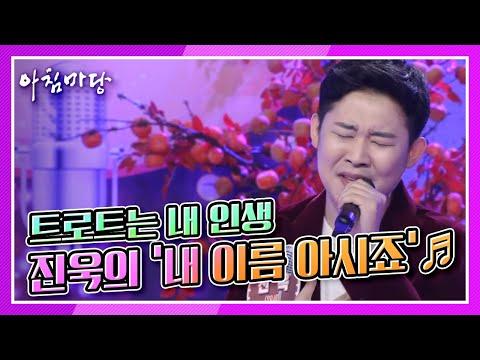 [도전 꿈의 무대] 2승 도전! 트로트는 내 인생, 가수 진욱의 '내 이름 아시죠'♬ KBS 211013 방송