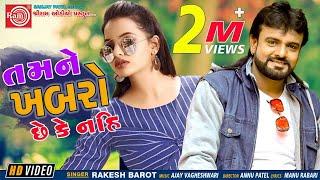 Tamne Khabro Chhe Ke Nahi ||Rakesh Barot ||New Gujarati Song 2020 ||Ram Audio