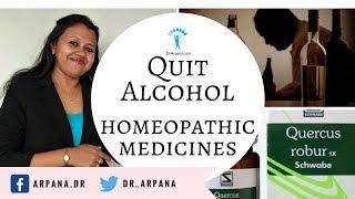 शराब छुड़ाने का होमियोपैथी इलाज    3 Best Homeopathic Medicines To QUIT ALCOHOL