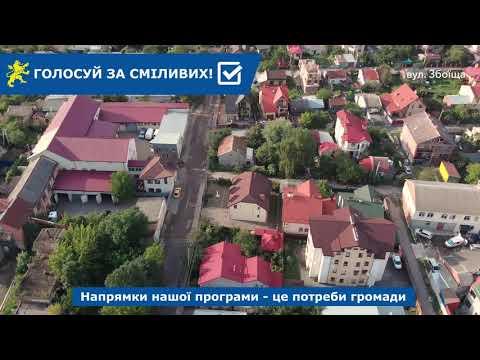 Над Левом: вул. Берестяна, вул. Збоїща