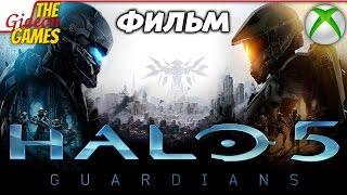 Halo 5: Guardians --- ФИЛЬМ