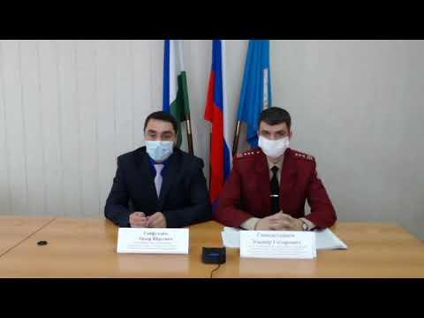Брифинг по вопросам обеспечения нераспространения коронавирусной инфекции и текущая ситуация в Кигинском районе по состоянию на 07.04.2020 года.